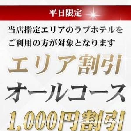 「平日お得な『地域割引』!!」10/18(水) 12:10   クラブレア南大阪のお得なニュース