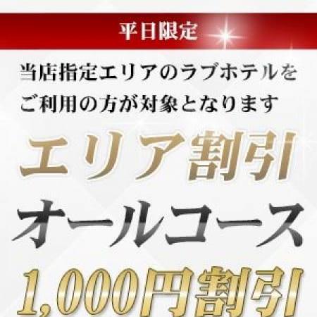 「平日お得な『地域割引』!!」01/26(金) 22:25 | クラブレア南大阪のお得なニュース