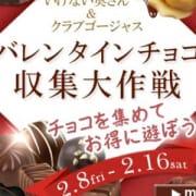「【バレンタイン特別イベント】☆ チョコ収集大作戦 ☆ 」 | いけない奥さんのお得なニュース