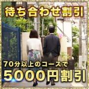 「大人の待合せ、そうだ彼女と待ち合わせしよっと!」04/09(木) 12:09 | いけない奥さんのお得なニュース