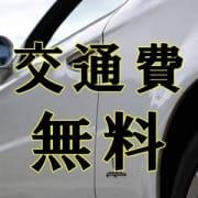 「交通費0円無料でご案内可能!リピーター様も大歓迎!」05/03(月) 17:45 | いけない奥さんのお得なニュース
