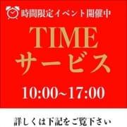 「本日10時から17時まで タイムサービスイベント」07/02(木) 13:16 | クラブゴージャスのお得なニュース