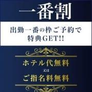 「◆一番割◆女の子の一番目の予約に特典有! 」07/10(金) 15:50 | クラブゴージャスのお得なニュース