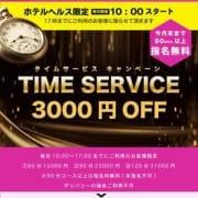 「ホテルヘルス限定(10:00~17:00)タイムサービス中♪」06/24(木) 12:33 | クラブゴージャスのお得なニュース
