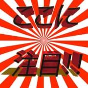 「★ホテヘル限定のパネル非公開の女の子も多数出勤★」08/25(日) 22:16   Club NANAホテヘルのお得なニュース