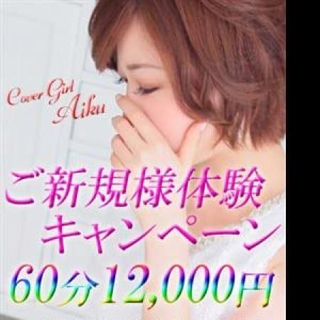 「新規割りイベント・60分12,000円~」02/13(火) 04:01 | linda&lindaのお得なニュース