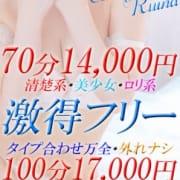 「【激得フリーイベント】」04/14(土) 20:33 | linda&lindaのお得なニュース