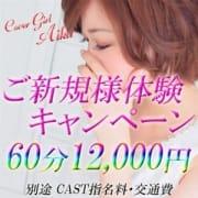 「◆新規割りイベント・60分12,000円~◆」06/19(火) 03:48 | linda&lindaのお得なニュース
