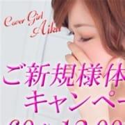 「◆新規割りイベント・60分12,000円~◆」03/24(日) 13:04 | Linda&Lindaのお得なニュース