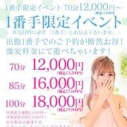 「◆1番手限定イベント◆」06/16(水) 18:42   Linda&Lindaのお得なニュース