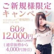 『ご新規様限定キャンペーン』◆新規割りイベント・60分13,200円~◆|Linda&Linda