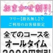 「★ 大人気!【おまかせ割引】開催中! ★」03/19(火) 00:49 | 美少女図鑑のお得なニュース