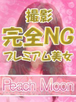 ひなの【正真正銘これがS級Ⅱ】   【清楚系・癒しお姉さん専門店】 Peach Moon - 札幌・すすきの風俗