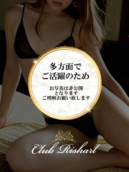 ななせ | 最高級デリヘル クラブリシャール - 札幌・すすきの風俗