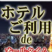 「ホテルご利用限定割引」03/30(月) 22:33 | イノセントのお得なニュース