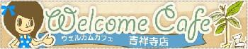 Welcome Café吉祥寺店