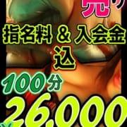 「100分コース3,000円引!」10/15(月) 22:12 | 淫乱痴女倶楽部~Chocolat~のお得なニュース