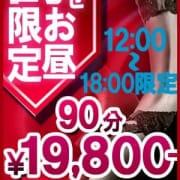 「☆ショコラお昼のお任せ割☆」10/17(水) 17:09 | 淫乱痴女倶楽部~Chocolat~のお得なニュース