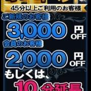 「給料日前イベントのご案内♪」10/17(水) 16:36 | 淫乱痴女倶楽部~Chocolat~のお得なニュース
