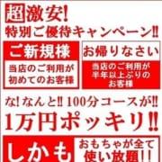 「『☆100分1万円☆ご新規様超激安特別キャンぺーン!!!』」06/24(日) 19:00 | びしょぬれ新人秘書のお得なニュース