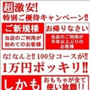 「『☆100分1万円☆ご新規様超激安特別キャンぺーン!!!』」12/14(金) 19:00 | びしょぬれ新人秘書のお得なニュース