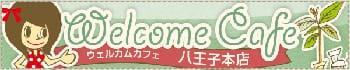 Welcome Café八王子本店