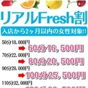 「【新人割引き】リアルFresh割」12/08(日) 11:58 | リアルフルーちゅのお得なニュース