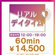 「リアル♥デイタイム!!」12/08(日) 13:11 | リアルフルーちゅのお得なニュース