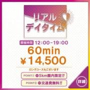 「リアル♥デイタイム!!」01/24(日) 10:06 | リアルフルーちゅのお得なニュース