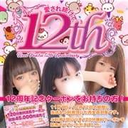 「12周年祭のクーポンが1/31まで!」01/24(日) 13:51 | リアルフルーちゅのお得なニュース