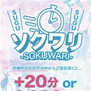 ソクワリ-SOKUWARI-|リアルフルーちゅ