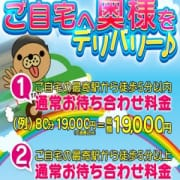 「ご自宅へ奥様をデリバリー♪」03/03(土) 15:25 | 小岩人妻花壇のお得なニュース
