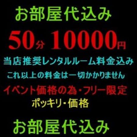 「当店推奨レンタルルーム代込み・コミコミプラン」10/21(土) 12:06 | ドリームマックスのお得なニュース