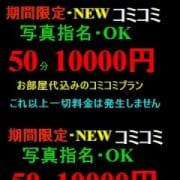 「当店推奨レンタルルーム代込み・コミコミプラン」04/26(木) 12:06   ドリームマックスのお得なニュース