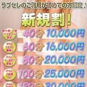 「★ご新規様限定!! 40分 10,000円~★」12/12(水) 02:30   ラブセレクションのお得なニュース