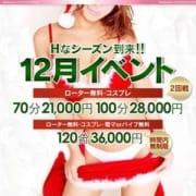 「クリスマスイベント♪ 」12/12(水) 15:00   ラブセレクションのお得なニュース