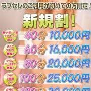 「★ご新規様限定!! 40分 10,000円~★」05/19(日) 21:00 | ラブセレクションのお得なニュース