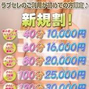 「★ご新規様限定!! 40分 10,000円~★」08/07(金) 02:30   ラブセレクションのお得なニュース