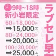 「★早割りイベント★」08/07(金) 09:01   ラブセレクションのお得なニュース
