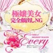 うまる|Every-エヴリィ- - 錦糸町風俗