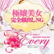 こゆき|Every-エヴリィ- - 錦糸町風俗