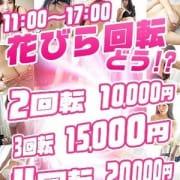 「☆夢の花びら回転特集!START!!!☆」09/19(水) 12:13 | リアルP(ピー)のお得なニュース