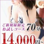 「◆70分【14,000円!!】◆ご新規様限定キャンペーン♪◆」07/20(金) 11:13   錦糸町人妻セレブリティのお得なニュース