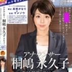 桐嶋永久子|東京VIPモデルクラブ - 錦糸町風俗