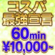 「新イベント【アーリータイム】開催」10/06(土) 22:25 | 東京VIPモデルクラブのお得なニュース