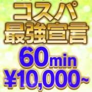 「8/19本日出勤の新人キャストのご案内♪」08/19(日) 04:04   東京VIPモデルクラブのお得なニュース