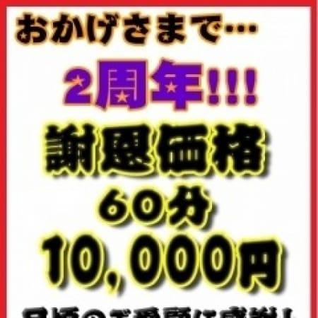 「2周年記念価格!!60分10,000円!!」10/22(日) 02:30 | 東京デリヘルおっぱい倶楽部のお得なニュース