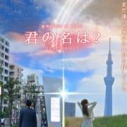 「『君の名は・・・?』感動のラブストーリは突然に・・」08/01(水) 06:44 | 秘密倶楽部 凛 TOKYOのお得なニュース
