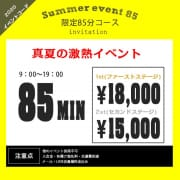 「Summer event 85」08/01(土) 06:39 | 秘密倶楽部 凛 TOKYOのお得なニュース