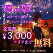 「凛の夏 交通費無料キャンペーン」08/01(土) 06:41 | 秘密倶楽部 凛 TOKYOのお得なニュース